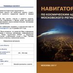 Космос объединяет: новые возможности для развития научно-познавательного туризма