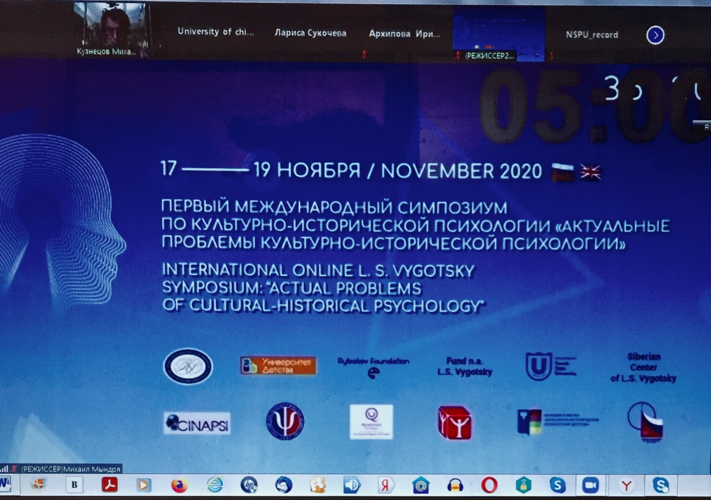 C:\Users\МК\Desktop\KMI\А вот Союзы развития наукоградов\Союз развития наукоградов\Мероприятия\Новосибирск\IMG_2432(1).jpg